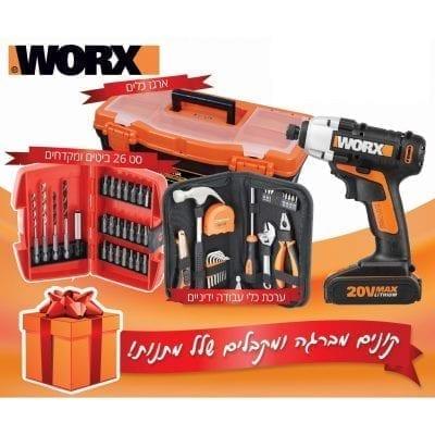 מברגת אימפקט 20V עם שלל מתנות – WORX H/TO290